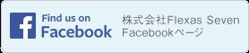 株式会社Flexas Seven Facebookページ